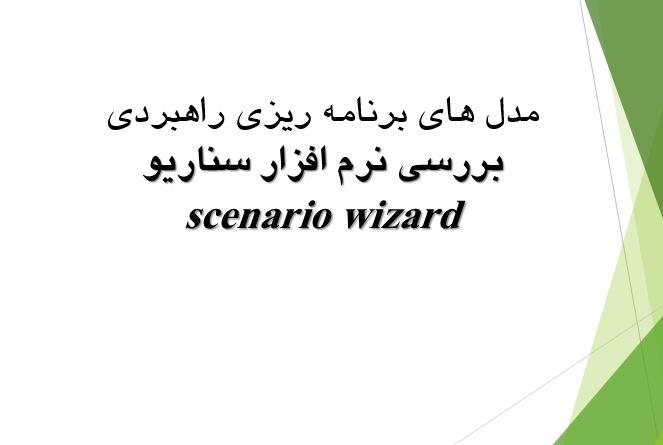 پاورپوینت مدل های برنامه ریزی راهبردی؛ بررسی نرم افزار سناریو ویزارد (scenario wizard)