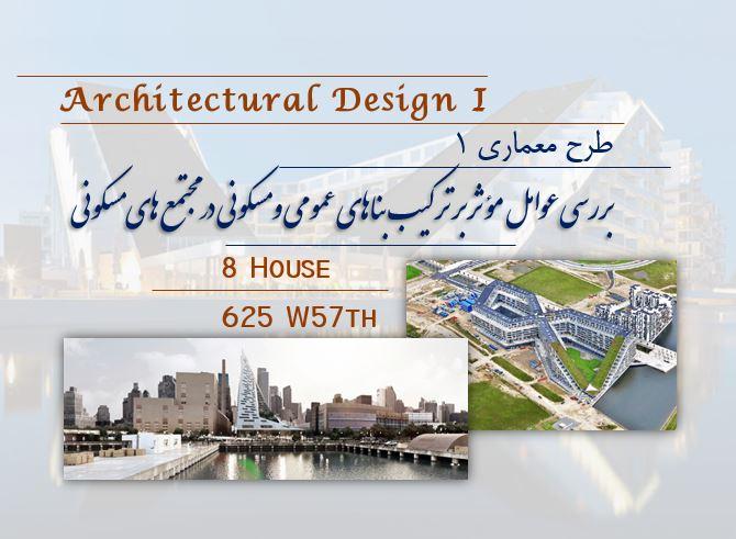 طرح معماری 1 ؛ بررسی عوامل مؤثر بر ترکیب بناهای عمومی و مسکونی در مجتمع های مسکونی