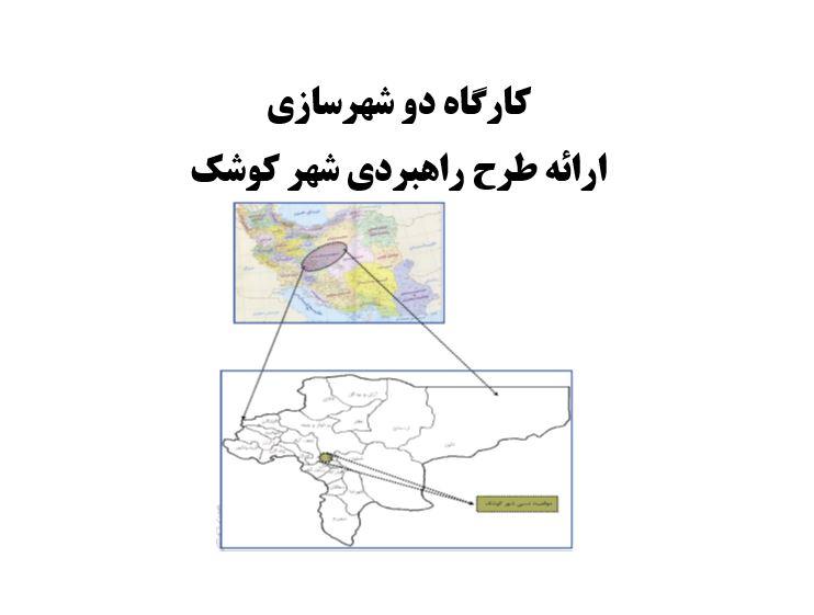 کارگاه دو شهرسازی؛ ارائه طرح راهبردی شهر کوشک در اصفهان