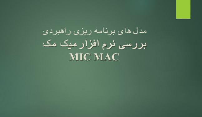 پاورپوینت مدل های برنامه ریزی راهبردی؛ بررسی نرم افزار میک مک (MIC MAC)