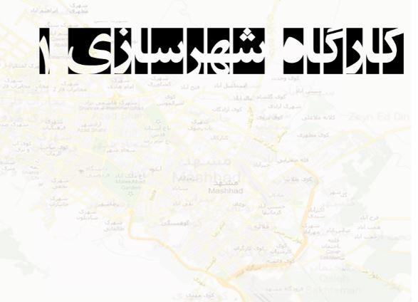 دانلود پروژه طرح شهرسازی ۱ در شهر مشهد