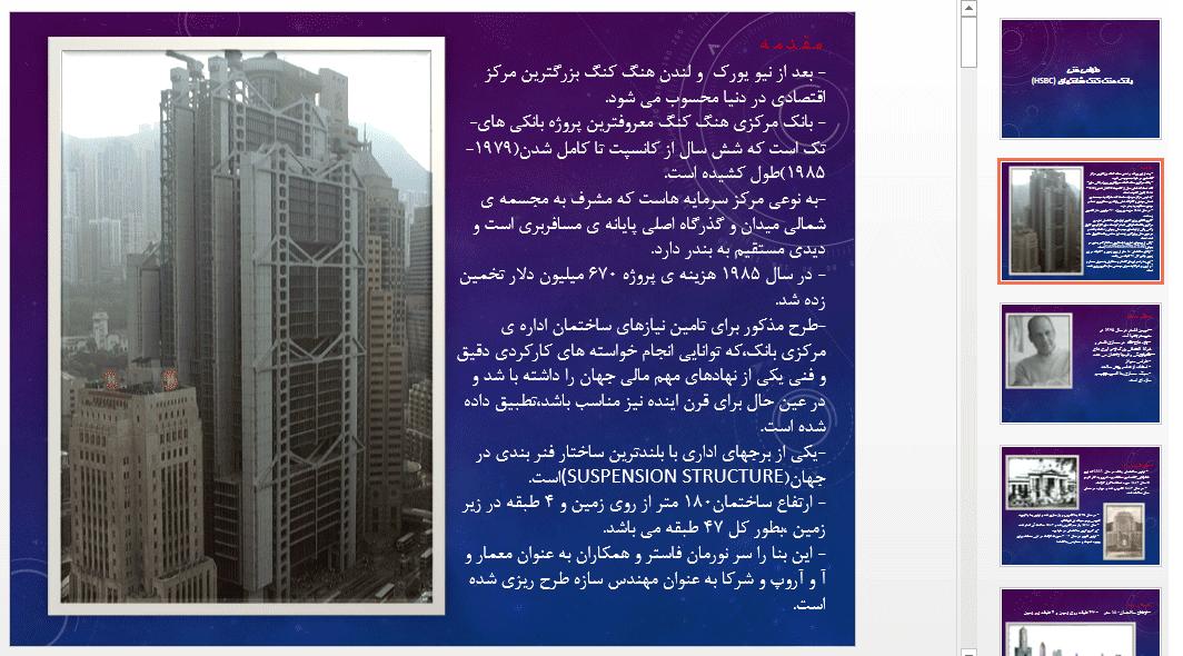طراحی فنی بانک هنگ کنگ شانگهای (HSBC)