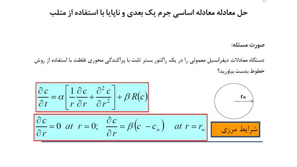 حل عددی معادله اساسی جرم یک بعدی و ناپایا در مختصات استوانهای با استفاده از متلب