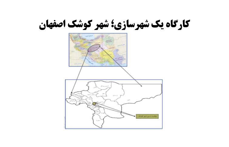 کارگاه یک شهرسازی؛ شهر کوشک اصفهان