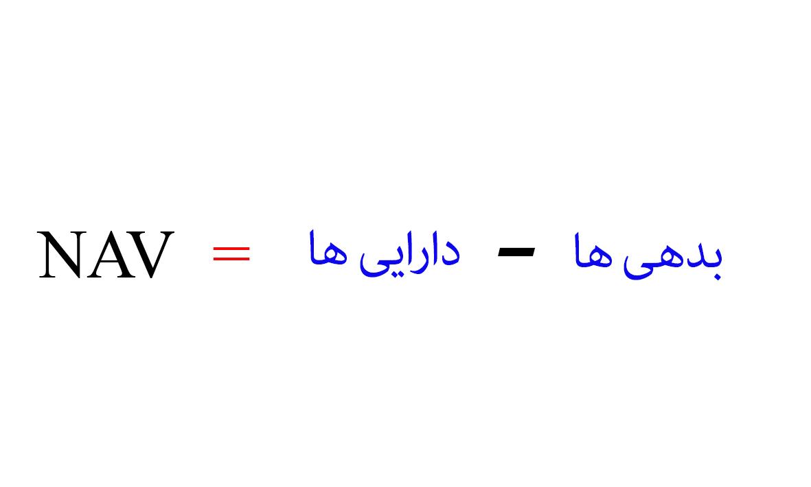 فرمول NAV