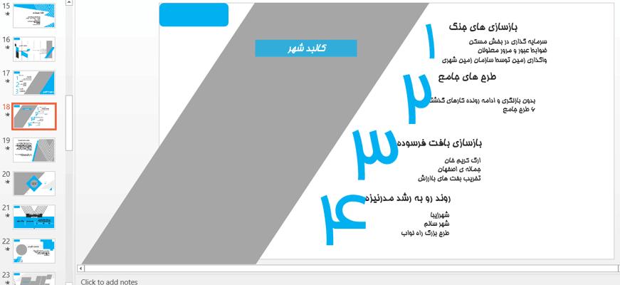 دانلود-پاورپوینت-سیر-اندیشه-های-شهرسازی-بعد-از-انقلاب-اسلامی