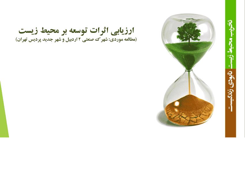 ارزیابی-اثرات-توسعه-بر-محیط-زیست-(مطالعه-موردی:-شهرک-صنعتی-2-اردبیل-و-شهر-جدید-پردیس-تهران)