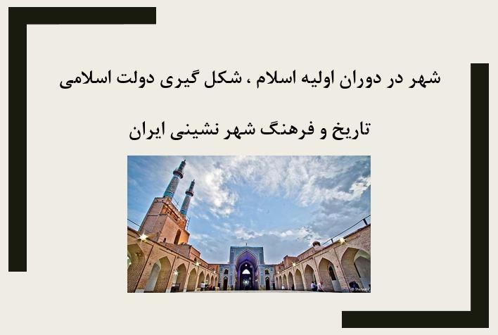 شهر-در-دوران-اولیه-اسلام،-شکل-گیری-دولت-اسلامی-تاریخ-و-فرهنگ-شهر-نشینی-ایران