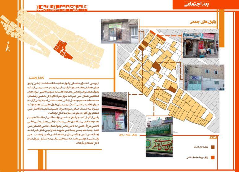 پروژه بررسی ویژگی های کالبدی و اجتماعی قلعه آبکوه در شهر مشهد و ارائه راهبردهایی برای بهبود آن