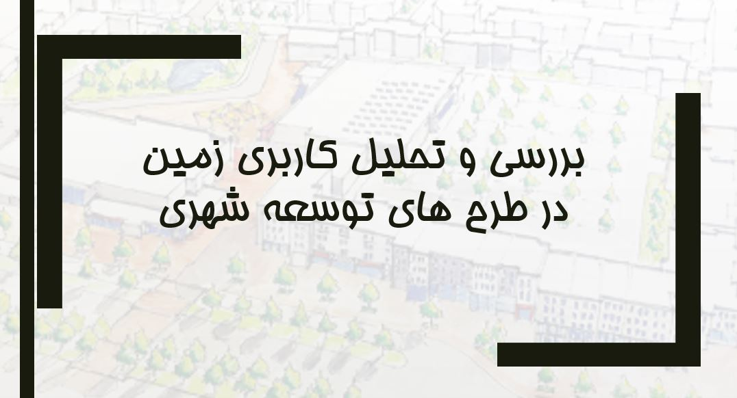 بررسی-و-تحلیل-کاربری-زمین-در-طرح-های-توسعه-شهری