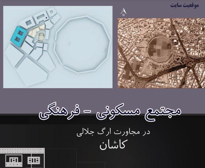 طرح-1-معماری؛-مجتمع-مسکونی-فرهنگی-کاشان-در-مجاورت-ارگ-جلالی