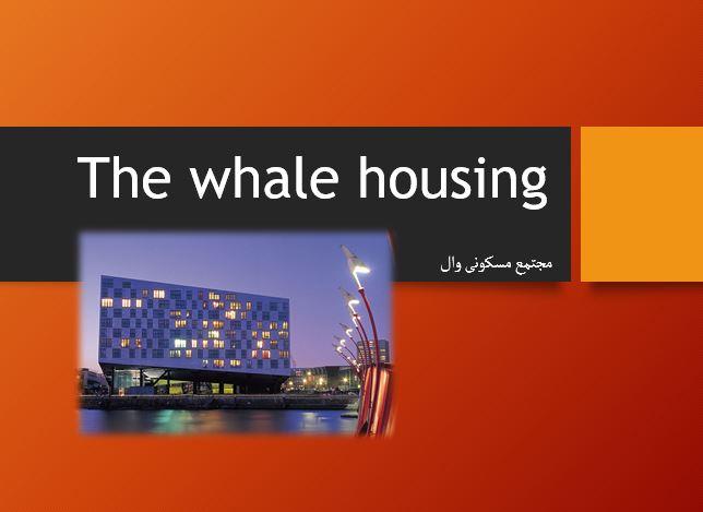 پاورپوینت-طراحی-معماری-مجتمع-مسکونی-وال