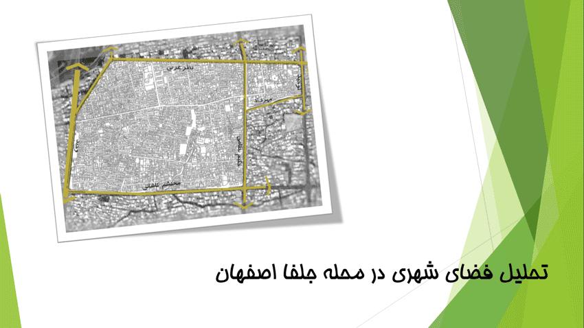 پاورپوینت-تحلیل-فضای-شهری-در-محله-جلفا-اصفهان