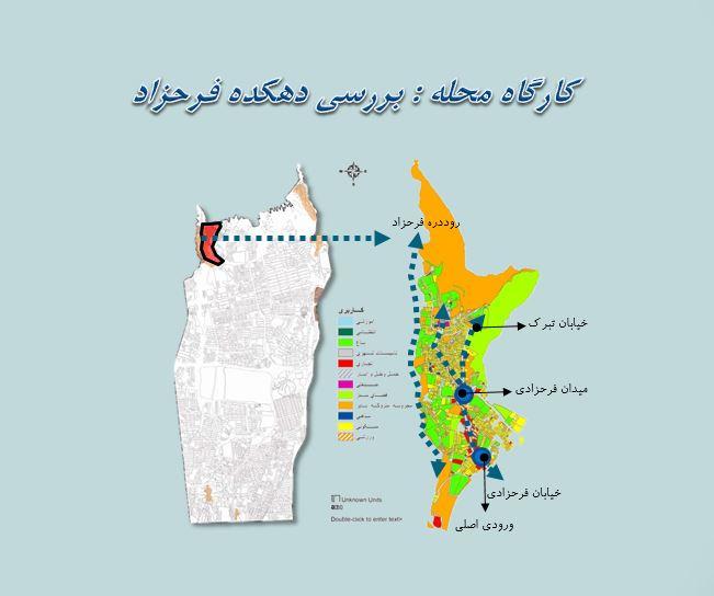 شناخت،-تحلیل-و-ارائه-اهداف-و-راهبردها-در-محله-فرحزاد-تهران-با-رویکرد-دهکده-شهری