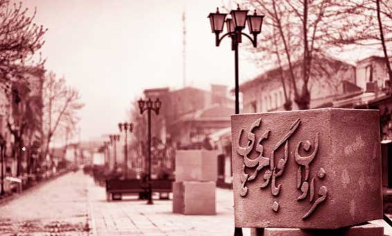 پاورپوینت-بررسی-پیاده-راه-فرهنگی-خیابان-علم-الهدی-رشت