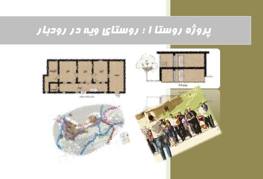 پروژه-روستا-1؛-روستای-ویه-در-رودبار