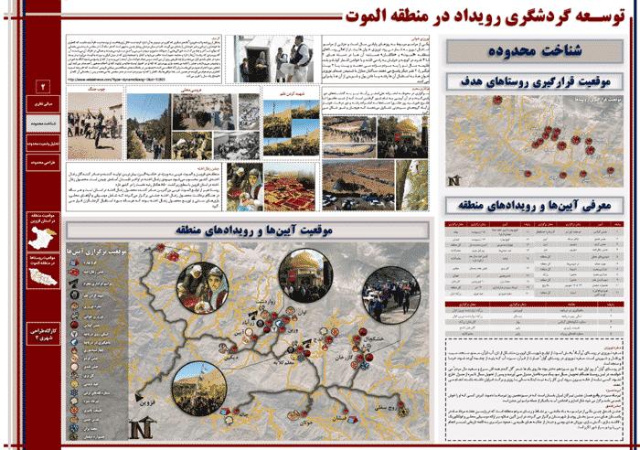 کارگاه-طراحی-شهری-3-–-توسعه-گردشگری-رویداد-در-منطقه-الموت