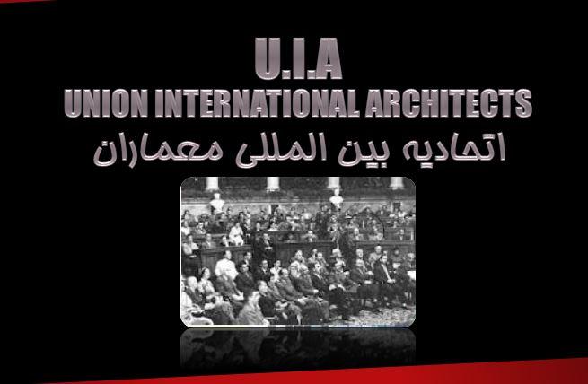 پاورپوینت-اتحادیه-بین-المللی-معماران