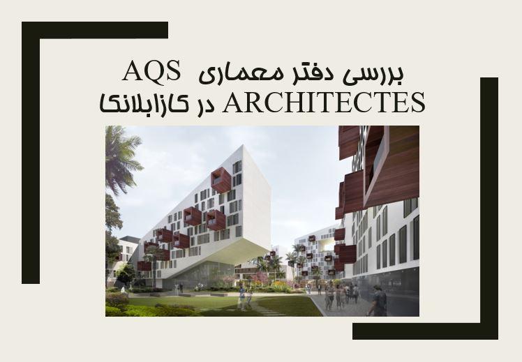 پاورپوینت-بررسی-دفتر-معماری-AQS-ARCHITECTES-در-کازابلانکا
