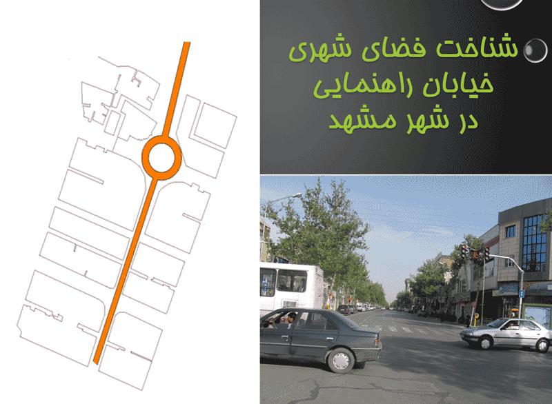 پاورپوینت-شناخت-فضای-شهری-خیابان-راهنمایی-در-شهر-مشهد