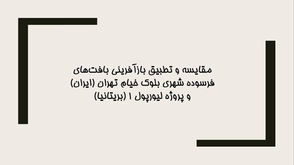 پاورپوینت-مقایسه-و-تطبیق-بازآفرینی-بافتهای-فرسوده-شهری-بلوک-خیام-تهران-(ایران)-و-پروژه-لیورپول-1-(بریتانیا)