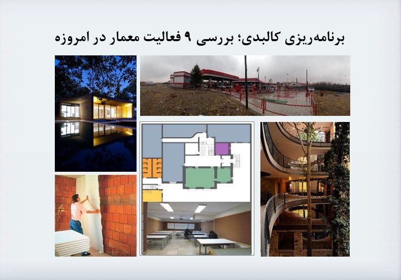 پاورپوینت-برنامه-ریزی-کالبدی؛-بررسی-9-فعالیت-معمار-در-امروزه