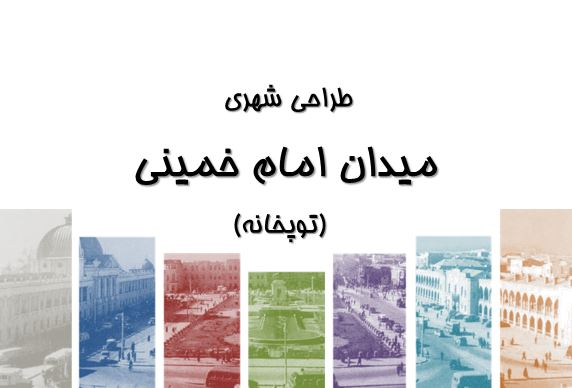 پروژه-طراحی-میدان-امام-خمینی-(توپخانه)