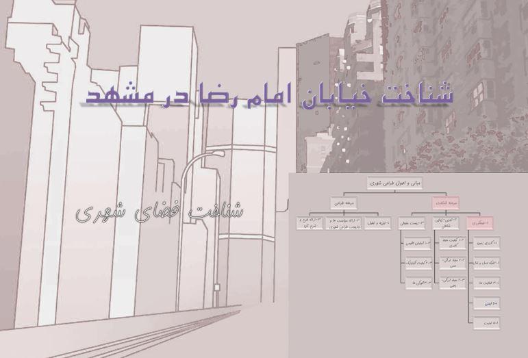 شناخت-خیابان-امام-رضا-مشهد