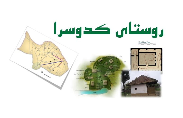 پروژه-روستا-1؛-روستای-کدوسرا-در-سنگر-رشت