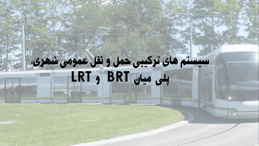 """سیستم-هاي-ترکیبی-حمل-و-نقل-عمومی-شهري،-پلی-میان-""""BRT""""-و-""""LRT"""""""