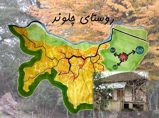 پروژه-روستا-1؛-روستای-چلوند-در-آستارا