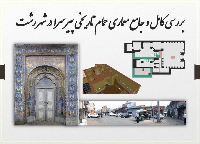 بررسی-کامل-و-جامع-معماری-حمام-تاریخی-پیرسرا-در-شهر-رشت