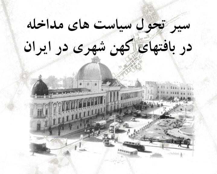 پاورپوینت-سیر-تحول-سیاست-های-مداخله-در-بافت-های-کهن-شهری-در-ایران