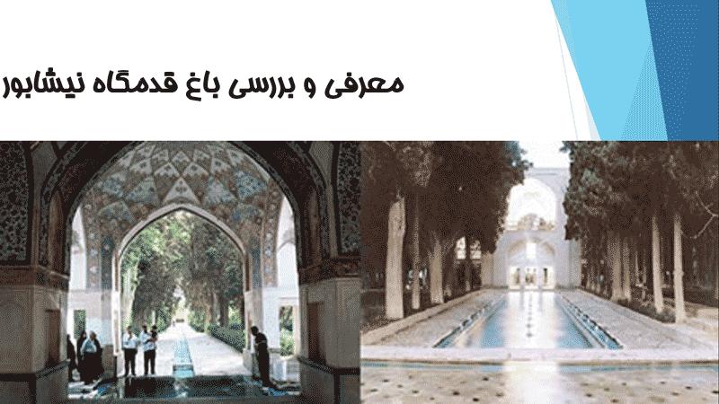 پاورپوینت-معرفی-و-بررسی-باغ-قدمگاه-نیشابور