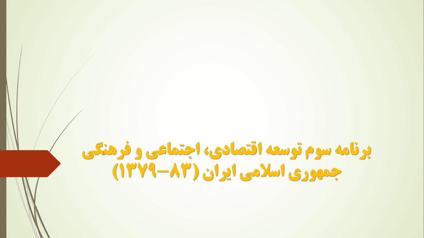 پاورپوینت-برنامه-سوم-توسعه-اقتصادی،-اجتماعی-و-فرهنگی-جمهوری-اسلامی-ایران-(83-1379)