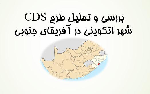 بررسی-و-تحلیل-طرح-CDS-شهر-اتکوینی-در-آفریقای-جنوبی