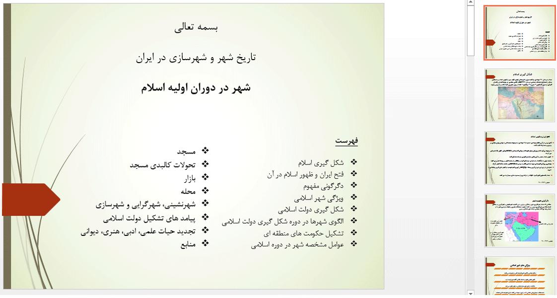 پاورپوینت-ظهور-اسلام-در-ایران--تاریخ-شهر-و-شهرسازی-در-ایران