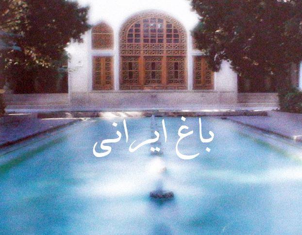 پاورپوینت-بررسی-باغ-ایرانی