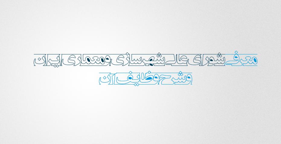 معرفی-شورای-عالی-شهرسازی-و-معماری-ایران-و--شرح-وظایف-آن