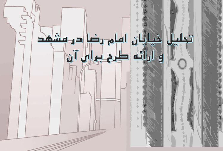 تحلیل-و-طراحی-خیابان-امام-رضا-در-مشهد