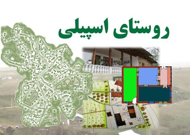 پروژه-روستا-1؛-روستای-اسپیلی-در-سیاهکل