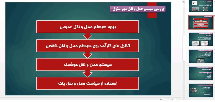 مقایسه-نظام-مدیریت-شهری-کلانشهر-سئول-و-کلانشهر-تهران